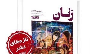 «زنان» در بازار ایران/ اثر نویسنده برجسته آمریکای لاتین ترجمه شد